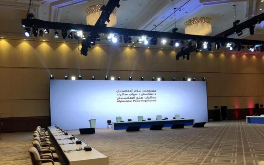 تالار مذاکرات بین الافغانی