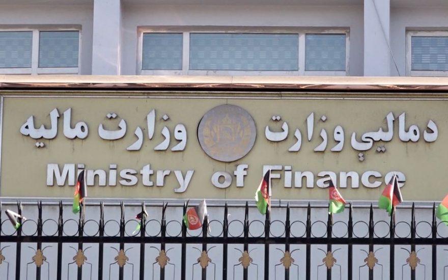 وزارت مالیه
