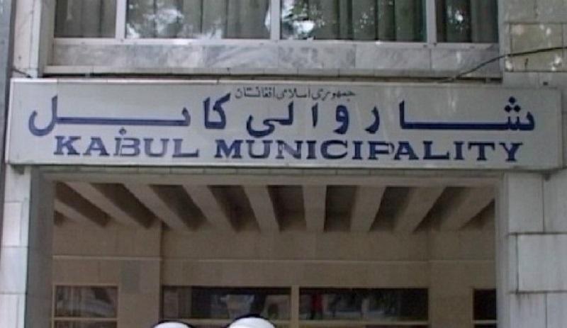 شهرداری کابل