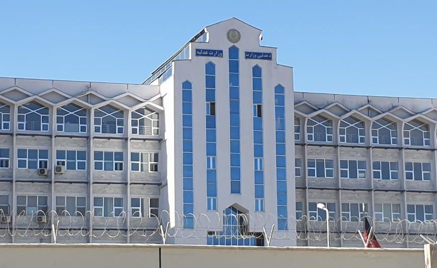 وزارت عدلیه افغانستان